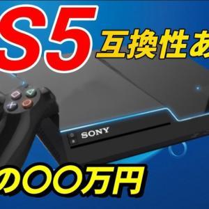 【PS5新情報】性能は互換性あり !!発売日や値段、性能は!?衝撃のデザインと機能をご紹介!!【情報まとめ】