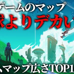 最もマップの面積が広いゲームランキング TOP10