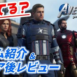 PS4ゲーム紹介&レビュー、評価、感想 マーベル アベンジャーズ 2020年9月発売のPS4おすすめ新作ゲーム 評価が割れて迷ってる? 爽快&大迫力のヒーローアクション! アクションアドベンチャー