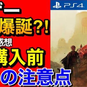 【メタルマックスゼノ リボーン】購入前3つの注意点!10時間感想・レビュー〔PS4・switch〕