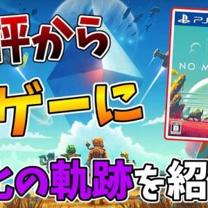 【ゲーム紹介】酷評から執念のアプデで神ゲー評価になったソフト『No Man's Sky』進化の軌跡を語る【PS4おすすめソフト】
