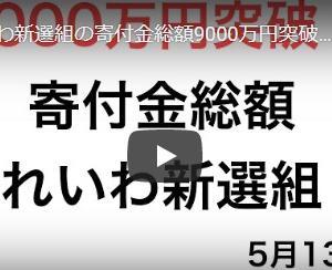 れいわ新撰組の寄付金が9000万円突破!