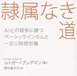 『隷属なき道』を読了。コロナ禍の時代に日本もベーシックインカムをスタートすべきでは?
