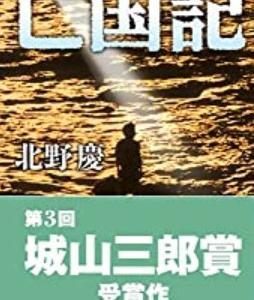 日本人が行き着く先の未来なのか・・・北野慶著『亡国記』を読了。