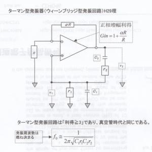 電験三種(発振回路)ターマン型