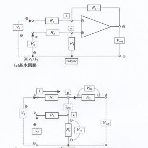 電験三種(オペアンプ)減算器