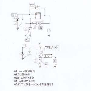 電験三種(オペアンプ)負性抵抗