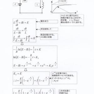 電験(過渡現象)RL回路その1
