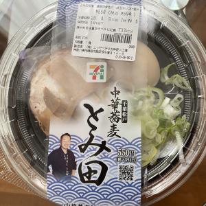 セブンイレブンとみ田のラーメンの美味しい食べ方