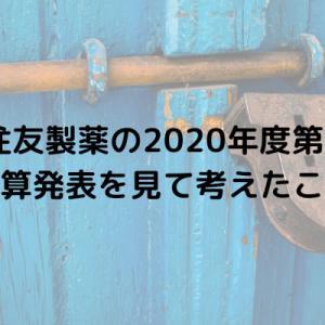 大日本住友製薬の2020年度第1四半期決算発表を見て考えたこと