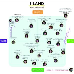 I-LANDメンバー 勝手に特性分布図【明るい×ピュア】属性 各メンバーを勝手に解説!