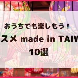 おうちで楽しもう! 【おススメ made in 台湾 10選】