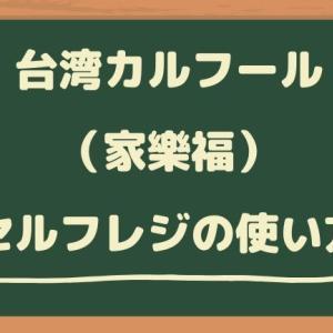 台湾カルフール(家樂福)セルフレジの使い方