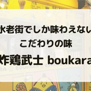 淡水老街でしか味わえない!こだわりの味【炸雞武士 boukara】(ボウカラ)特典あり!
