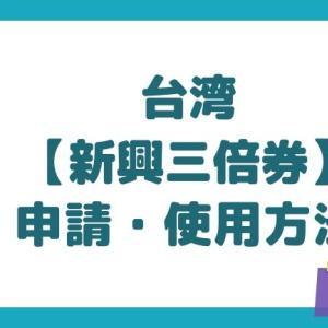 台湾のコロナ復興クーポン【新興三倍券】の申請手続き、利用方法