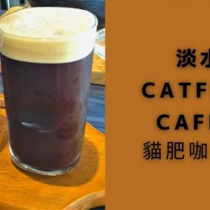 淡水のおすすめカフェ【Catffee Cafe' 貓肥咖啡館】