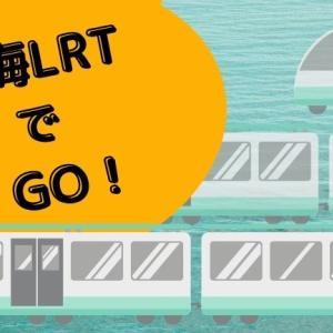 淡水漁人碼頭まで直通!アクセス便利な淡海ライトレールに乗ってみよう。