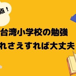 国語60点→94点! 台湾の小学校 最強のテスト勉強方法!