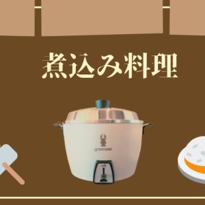 大同電鍋でつくってみたもの【煮込み料理編】