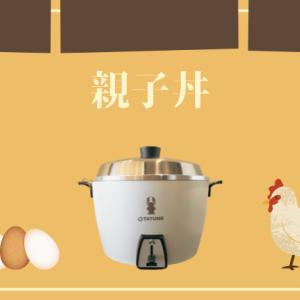 大同電鍋とコストコのグリルチキンレッグで簡単【親子丼】