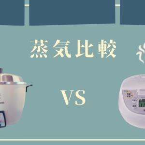 大同電鍋VS炊飯器 蒸気が多いのはどっち?
