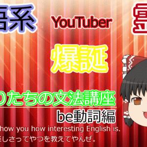英語系 YouTuber ゆっくり霊夢 爆誕