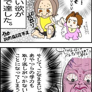 余は正に大後悔時代!!!!!!