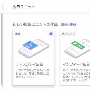 【超初心者向け】Google AdSense広告の貼り方★はてなブログに自動広告表示せず!さらに広告ユニットが2019年4月から変わった!?