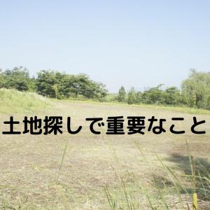 購入した土地が防火地域だった件