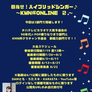 KMN杯オンライン2歌唱力部門に参加したよ!【オンラインカラオケ大会】