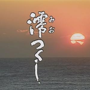 NHKの朝ドラ、再放送「澪つくし」と彩恵津子さんの歌が懐かしい