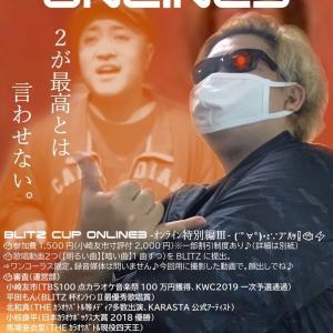 「BLITZ CUP ONLINE 3」~オンラインカラオケ大会の楽しみ方~