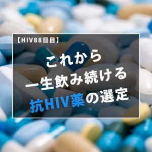 【HIV88日目】これから一生飲み続ける抗HIV薬の選定