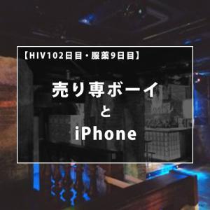 【HIV102日目・服薬9日目】売り専ボーイとiPhone