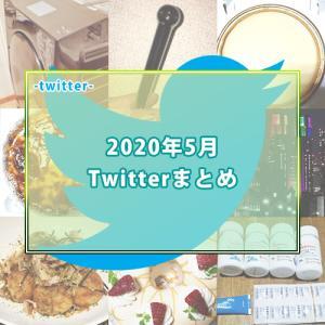 -twitter- 2020年5月のつぶやきまとめ