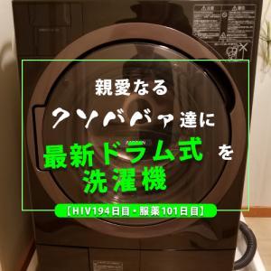 【HIV194日目・服薬101日目】親愛なるクソババァ達に最新ドラム式洗濯機を