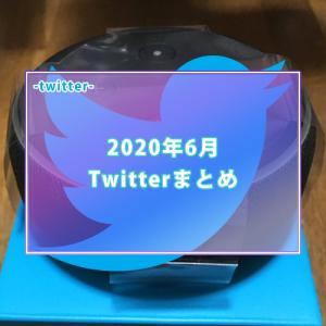 -twitter- 2020年6月のつぶやきまとめ