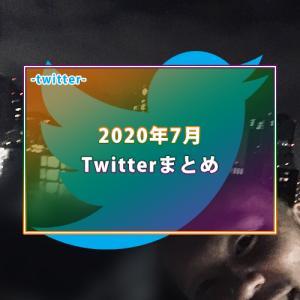 -twitter- 2020年7月のつぶやきまとめ
