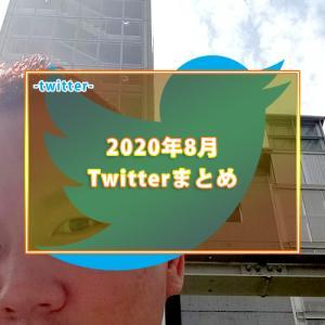 -twitter- 2020年8月のつぶやきまとめ