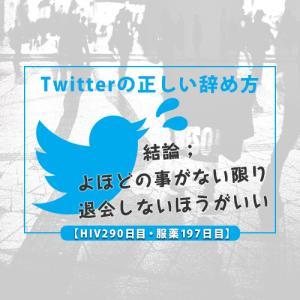 【HIV291日目・服薬198日目】Twitterの正しい辞め方 → 結論:よほどの事がない限り退会しないほうがいい