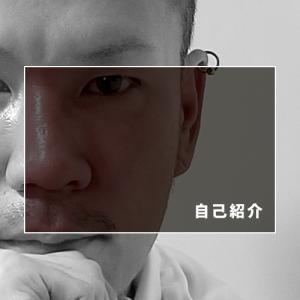 自己紹介【第二刷(2020/09/09)】