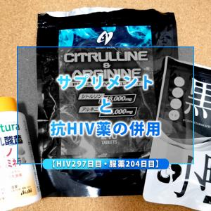 【HIV297日目・服薬204日目】サプリメントと抗HIV薬の併用