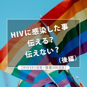 【HIV301日目・服薬208日目】HIVに感染した事、伝える?伝えない?(後編)