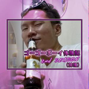 ゴーゴーボーイ体験記 2nd SEASON(前編)