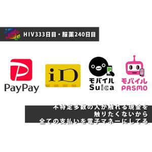 【HIV333日目・服薬240日目】不特定多数の人が触れる現金を触りたくないから全ての支払いを電子マネーにしてる