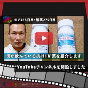 【服薬275日目・HIV368日目】YouTubeチャンネルを開設しました