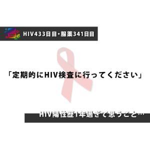 【HIV433日目・服薬341日目】HIV陽性歴1年過ぎて思うこと…「定期的にHIV検査に行ってください」
