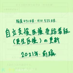 【服薬431日目・HIV522日目】自立支援医療受給者証(更生医療)の更新2021年・前編
