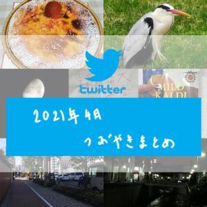 -twitter- 2021年4月のつぶやきまとめ