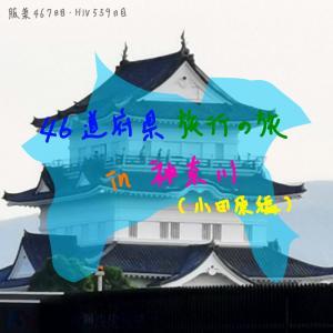【目指せ46道府県】旅行の旅 in 神奈川(小田原編)